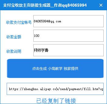 支付宝收款主页链接生成器源码