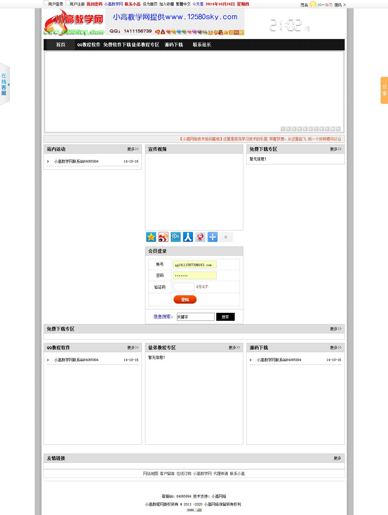 新黑色教程网源码-QQ技术教程网网站源码 【站长聚集地首发】