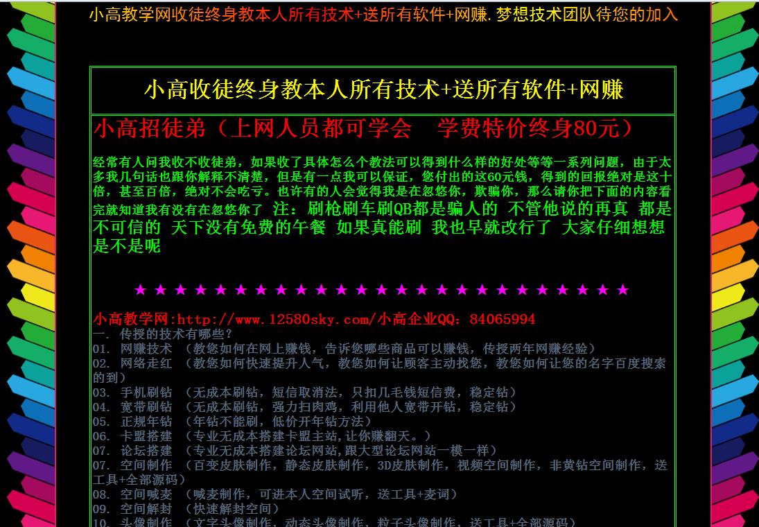 新版霸气收徒网站网站源码 【站长聚集地首发】加图片源码