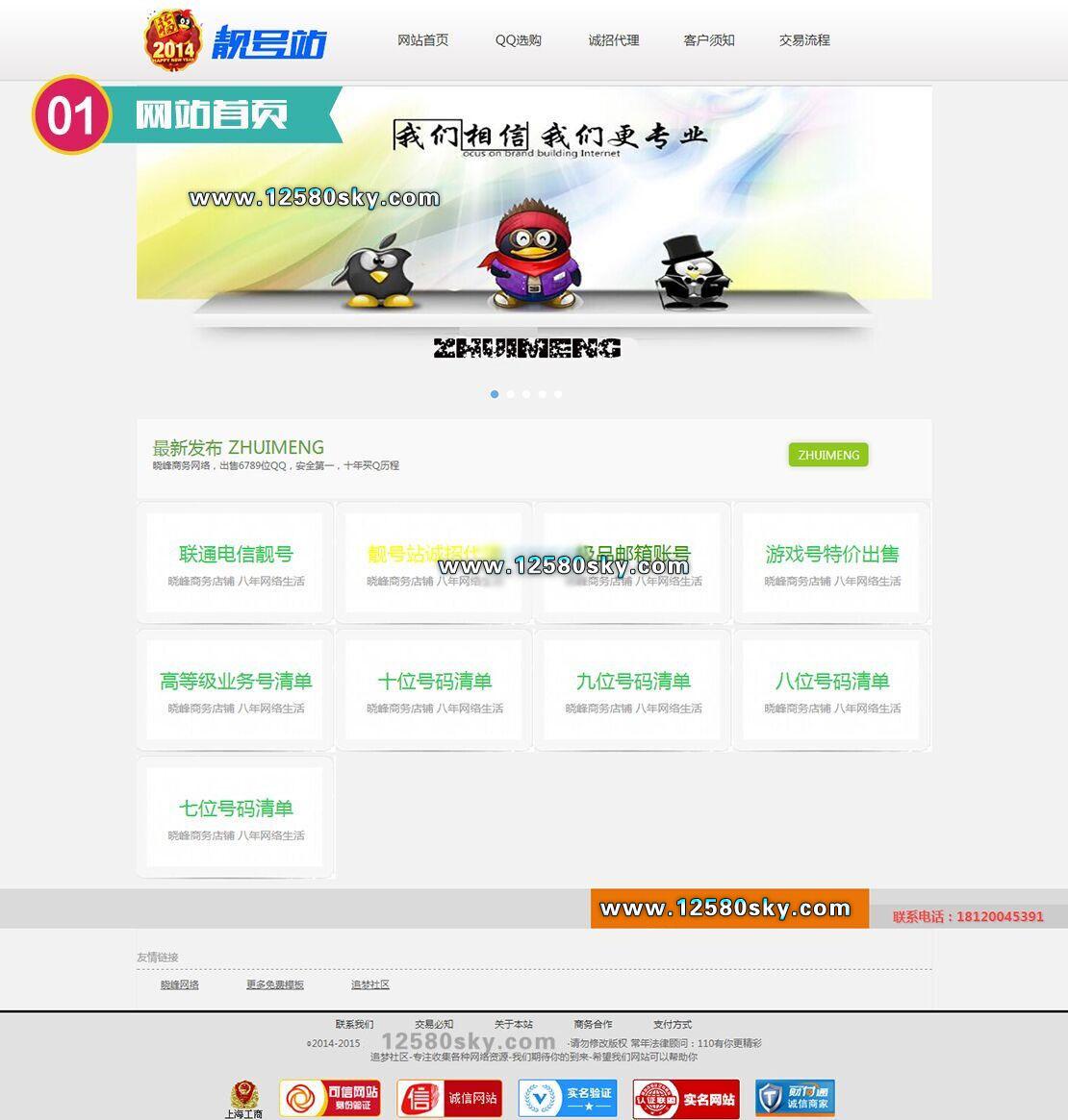 QQ卖号、选号网站源码 【站长聚集地首发】织梦CMS系统