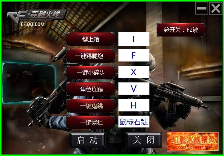 幻影新版火线精灵+演示视频(可自定义按键)