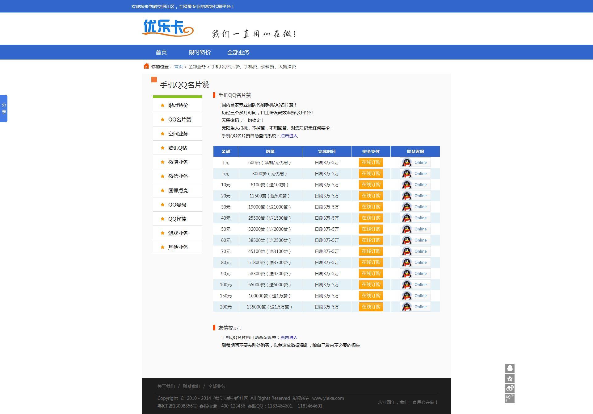 优乐卡QQ业务在线支付网站源码 【站长聚集地首发】+搭建教程
