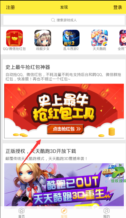 无需ROOT开启挂机抢微信和QQ红包app