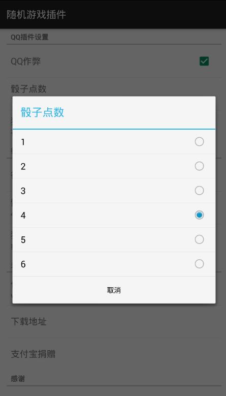 QQ/微信筛子猜拳作弊xposed框架插件