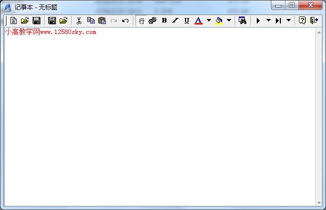 系统记事本软件加源码