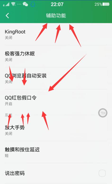 QQ假红包软件手机领不到红包及自动抢口令红包