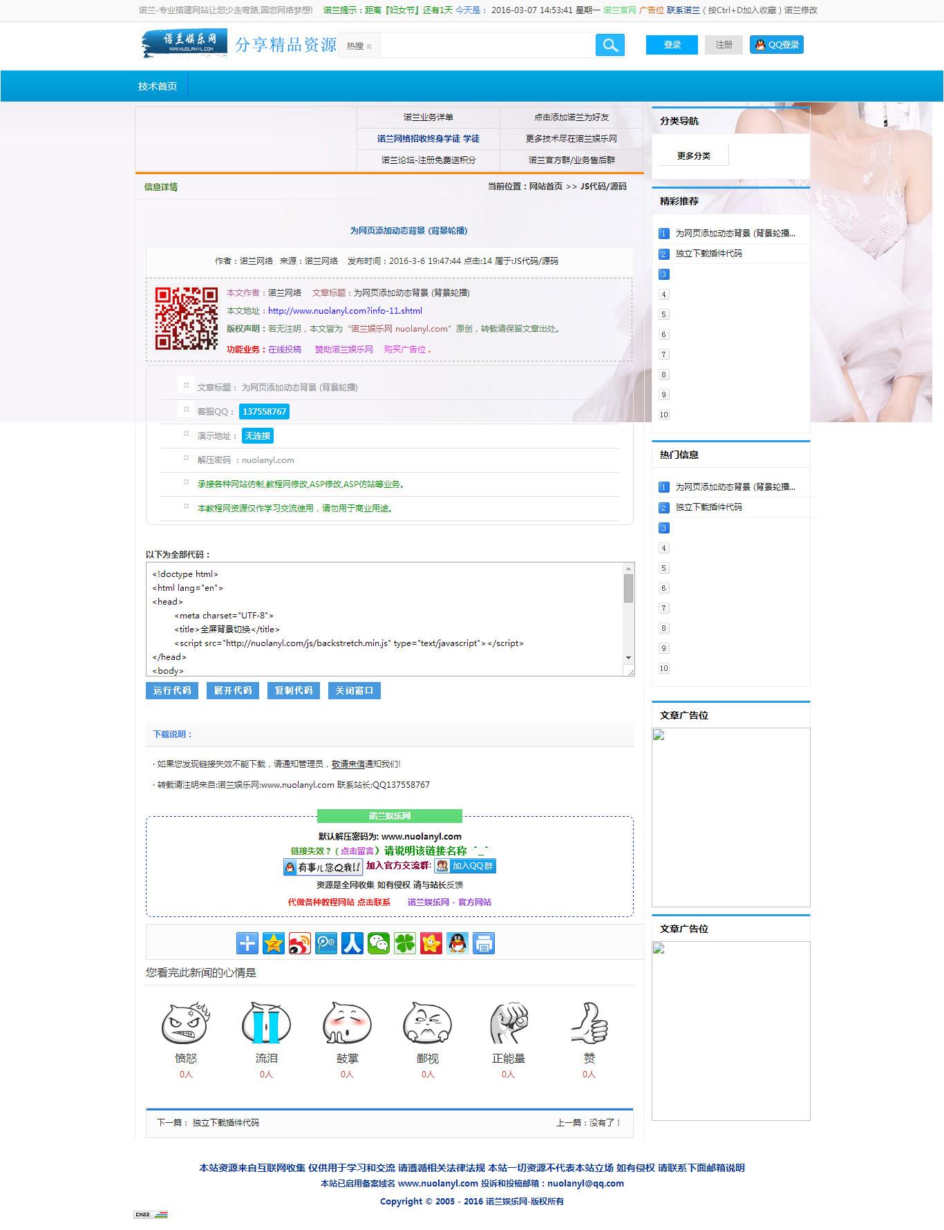 最新好看诺兰技术网首页新排版网站源码 【站长聚集地首发】