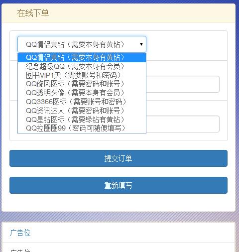 在线刷情侣黄钻纪念QQ拉圈圈图书源码-吾爱资源网