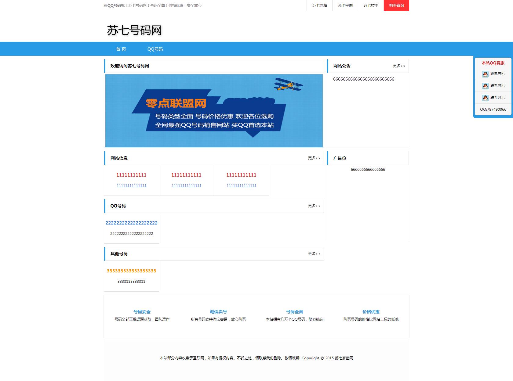 苏七QQ号码选号网源码