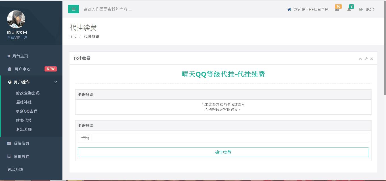 最新鱼儿飞QQ等级代挂美化版源码