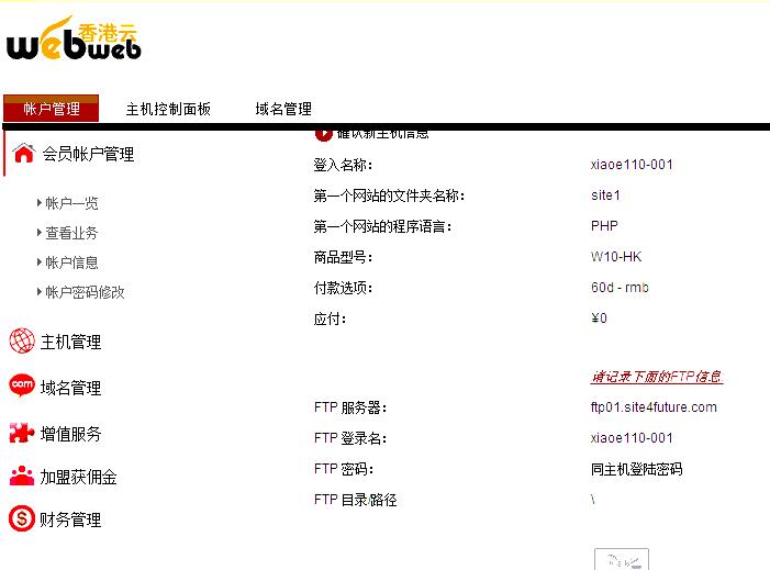 腾讯云老用户免费领取轻量服务器2核4G6M 一年-第8张插图