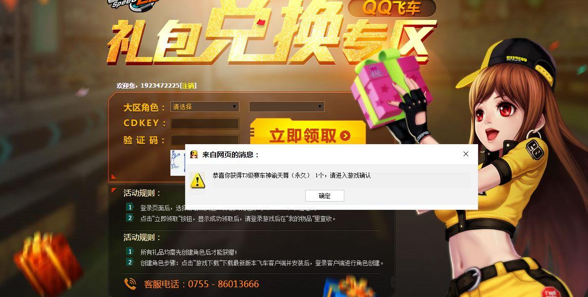 QQ飞车兑换CDK装逼软件(附带源码)