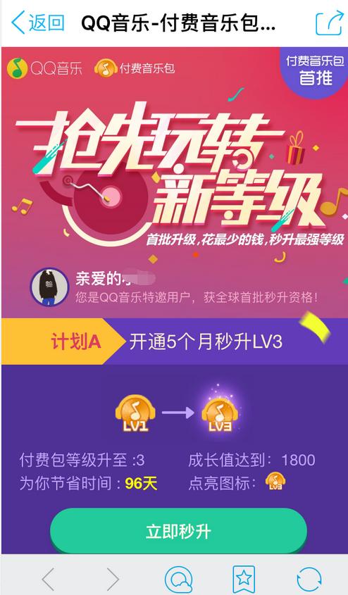 600QB秒QQ音乐付费音乐包LV8活动