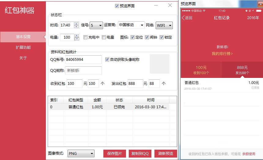 QQ红包记录截图生成工具-营销神器-吾爱资源网