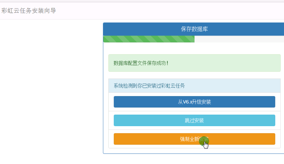 彩虹7.4破解版源码+详细安装教程