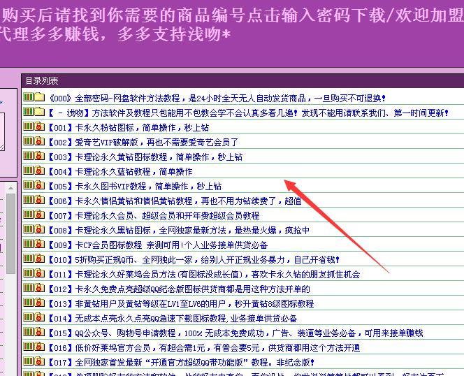 浅吻网盘全部密码 各种QQ技术教程