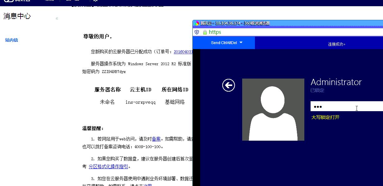 腾讯云免费撸3-5天服务器教程