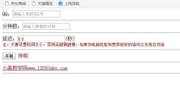 两款在线刷QQ音乐听歌时间榜网站源码 【站长聚集地首发】