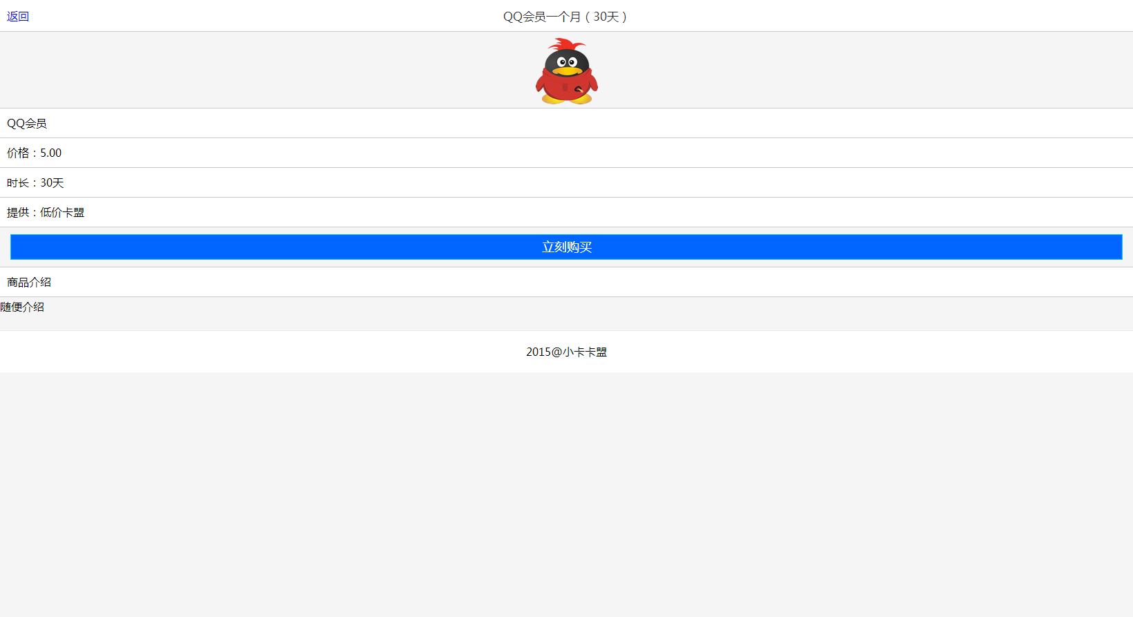 手机版asp卡盟程序源码V3.0正式版
