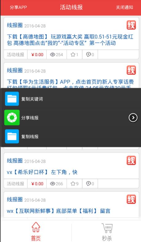 线报圈安卓app 每日更新大量线报