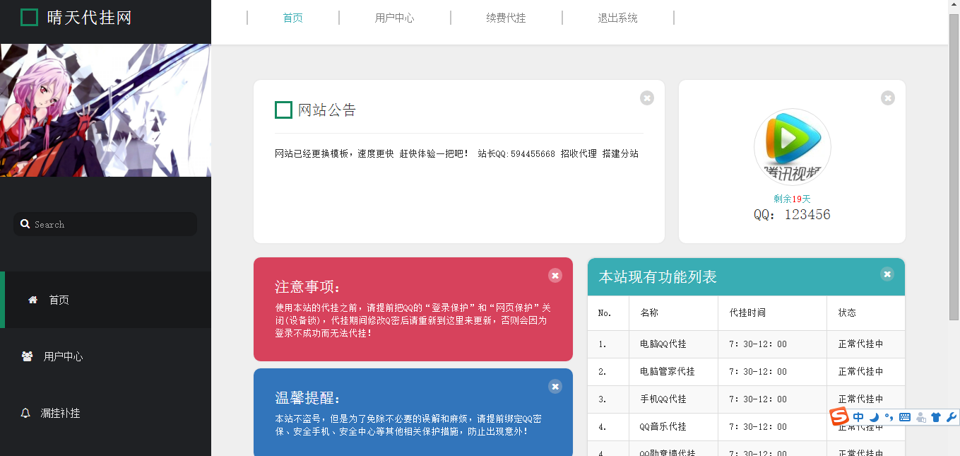 晴天QQ等级代挂美化版源码(带后台)