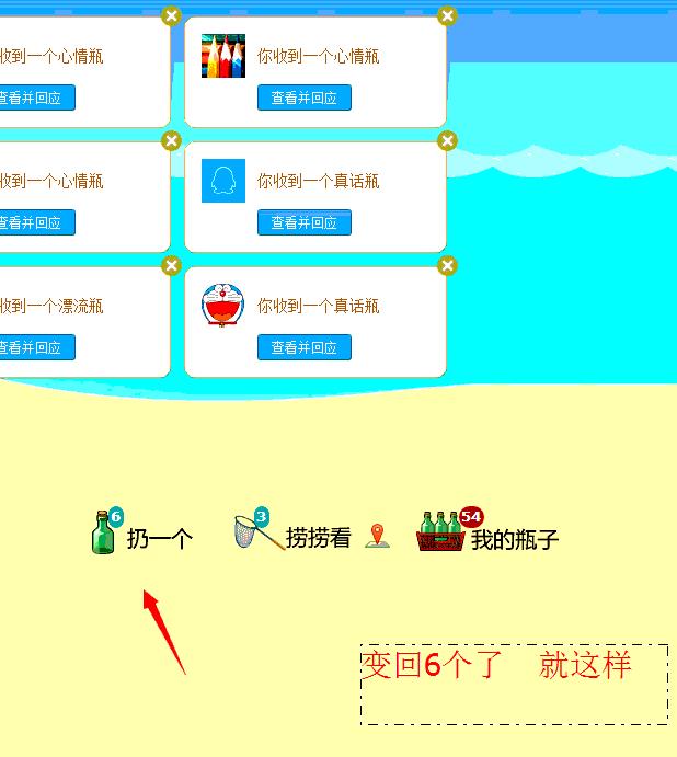 无需工具QQ邮箱无限扔瓶子和捞瓶子教程-吾爱资源网