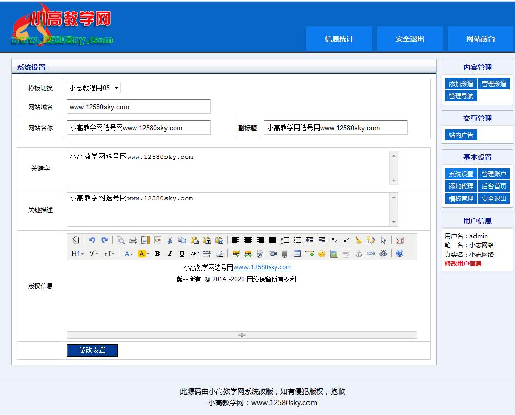 漂亮的QQ选号网源码(带后台)