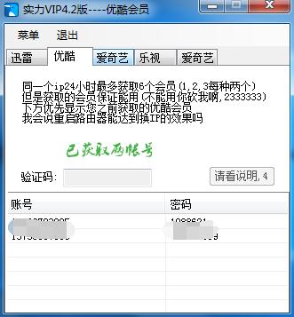 实力VIP帐号获取3.5-吾爱资源网
