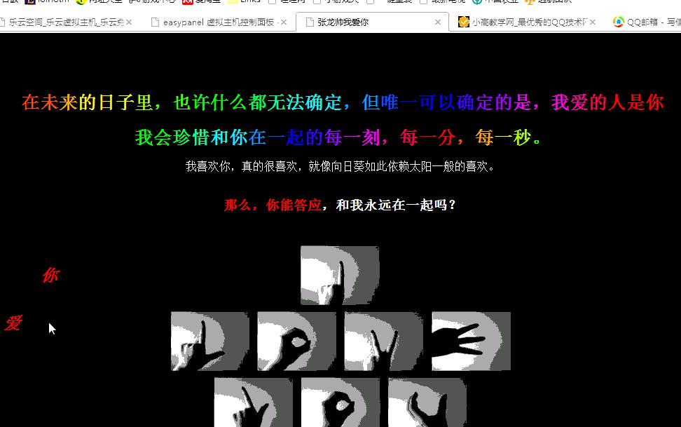 无成本搭建表白网教程【520必备】