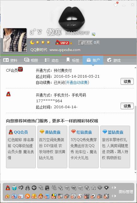 最新点播永久QQ会员教程(稳定一个月了)-第3张插图