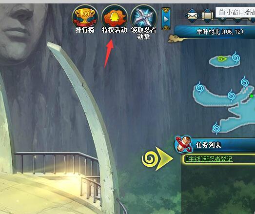 QQ火影忍者VIP图标上线了 想卡永久的快上吧-吾爱资源网
