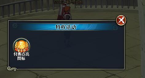 QQ火影忍者VIP图标上线了 想卡永久的快上吧