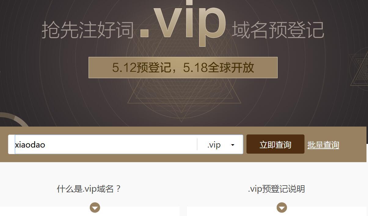 .vip域名即将开放注册速度去预定-第3张插图