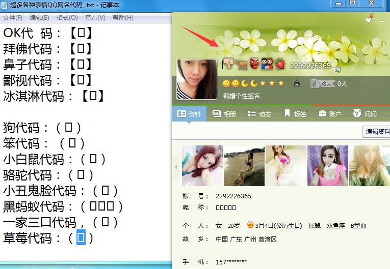 超多各种表情QQ网名代码打包-吾爱资源网