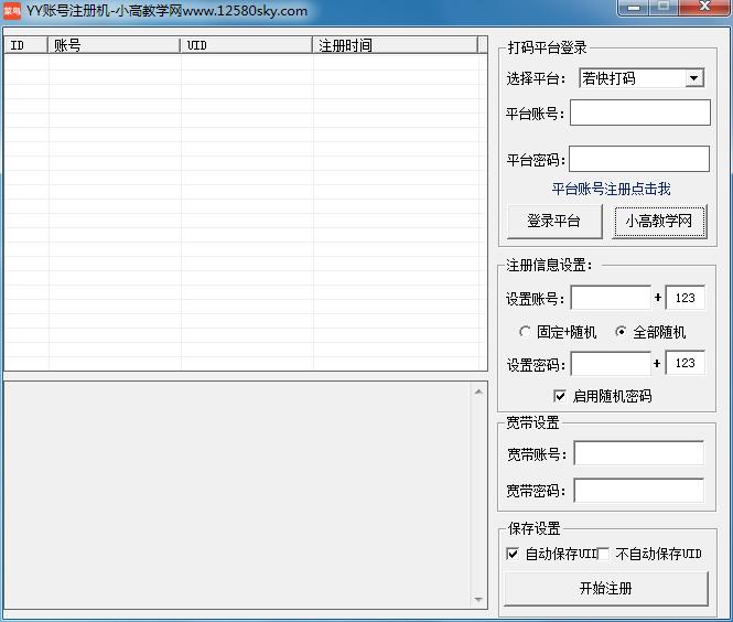 YY账号注册机附带易语言源码