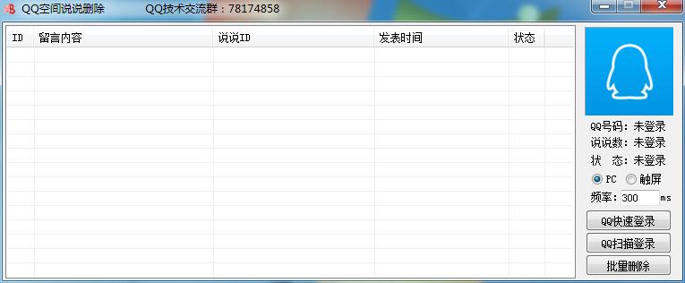 QQ空间留言+说说批量删除源码