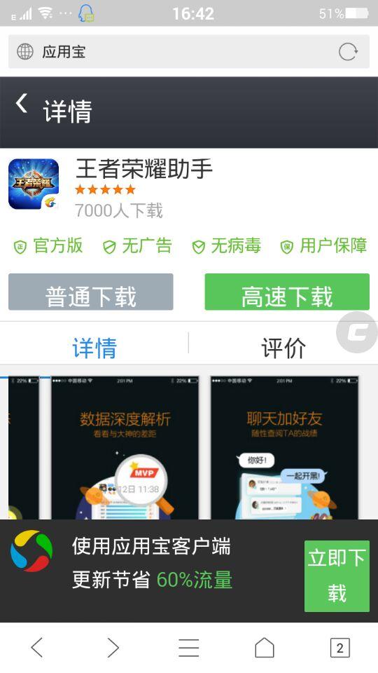 电脑版QQ点赞BUG 手机可以点赞50次 号多的上-第9张插图