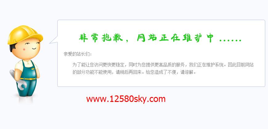 网站正在维护故障页面网站模板源码(带PSD源码)