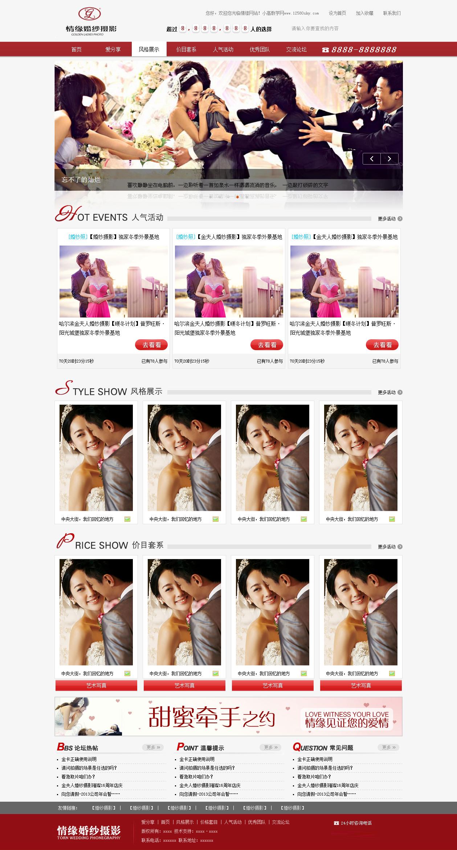 红色浪漫情缘婚纱DIV+CSS网页模板-吾爱资源网