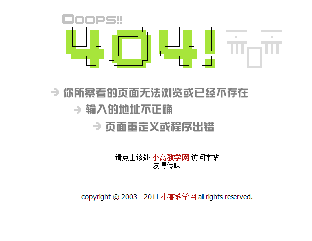 适合做站长聚集地SEO优化的11款404错误页面源码