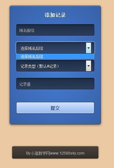 二级域名分发系统V3.0最新网站源码兼SAE版本