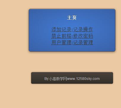 二级域名分发系统V3.0最新网站源码 【站长聚集地首发】兼SAE版本