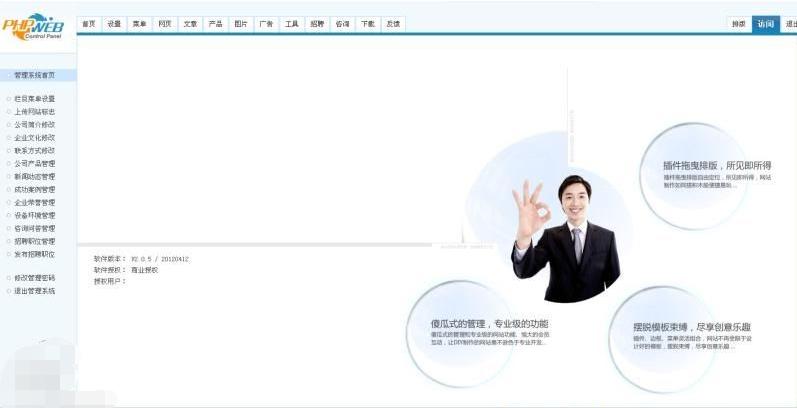 phpweb成品网站最新630套完整下载,完全破解版,无任何限制