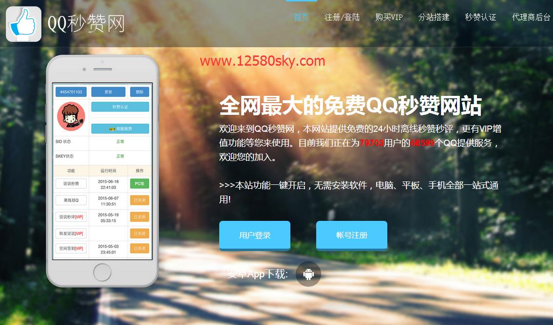 快乐是福1.8修复秒赞免授权整站源码