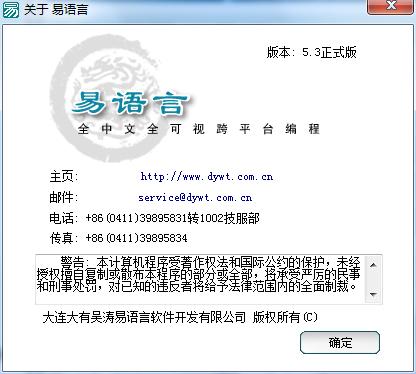 易语言5.3破解绿色免安装版下载 官方完整保留全部功能