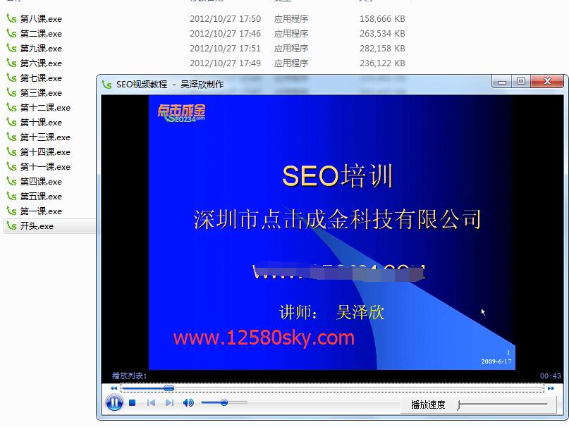 网站高级SEO优化视频教程共1.8G