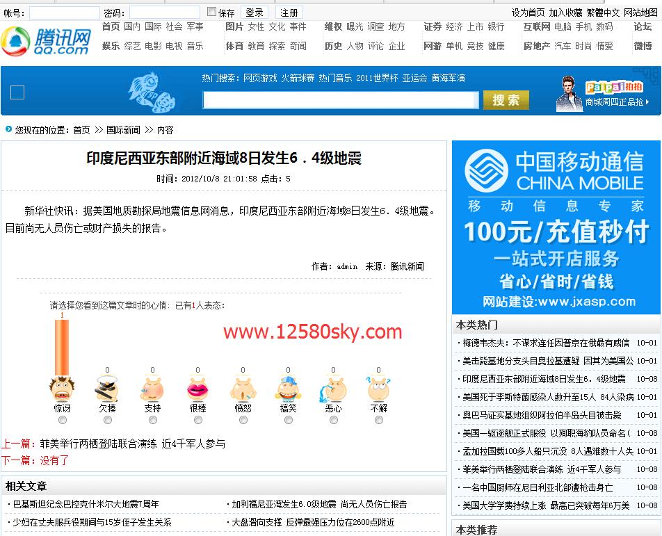 新闻资讯蓝色网站源码 【站长聚集地首发】