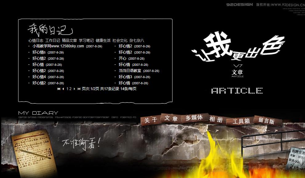 个人博客网站源码 【站长聚集地首发】带音乐相册视频留言日志功能