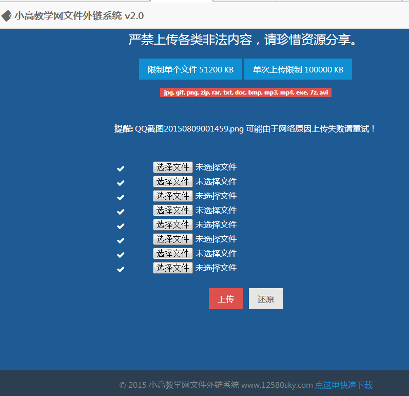 蓝梦文件外链上传分享系统 v2.0网站源码 【站长聚集地首发】