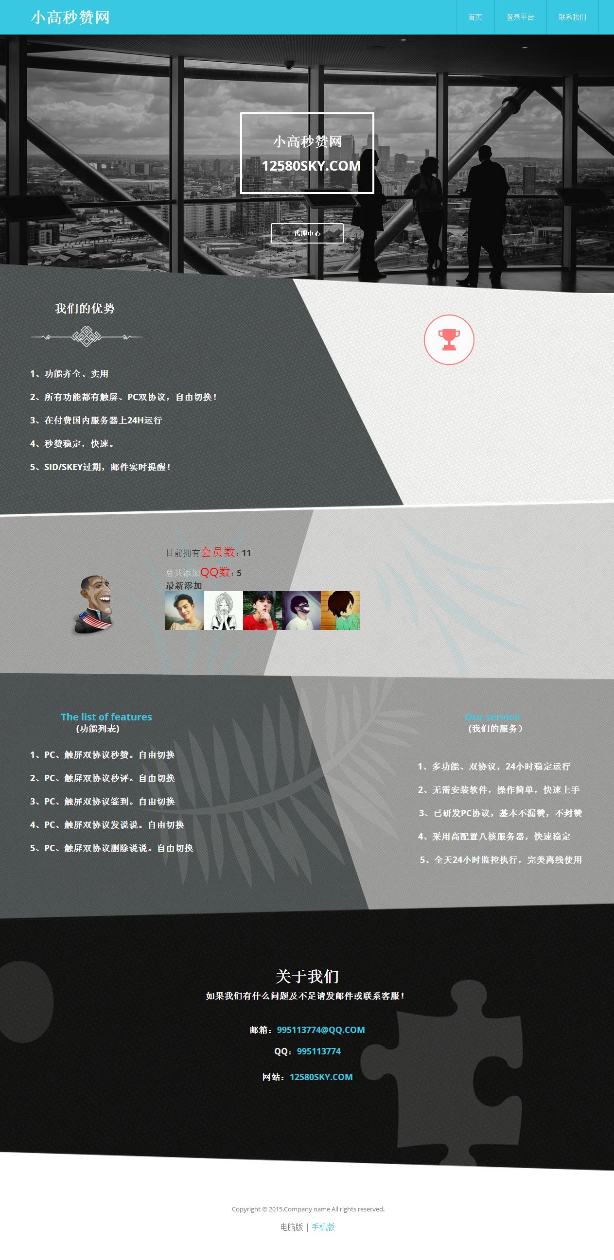 快乐是福1.8快乐秒赞源码1.76修改版增加圈圈赞功能-吾爱资源网